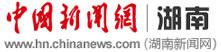 中国新闻网湖南